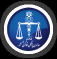 اداره کل پزشکی قانونی استان قزوین
